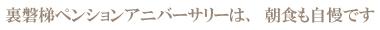 福島県裏磐梯ペンションアニバーサリー